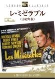 レ・ミゼラブル(1952年版)