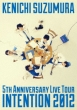 鈴村健一 LIVE TOUR 「INTENTION 2012」 LIVE DVD