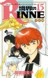 境界のRINNE 15 少年サンデーコミックス