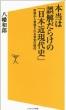 本当は誤解だらけの「日本近現代史」 SB新書