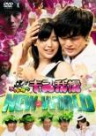 【テレビ東京・Loppi・HMV限定】ゴッドタン キス我慢選手権ニューワールド
