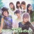 アジアン セレブレイション (+DVD)【初回生産限定盤 B】