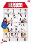 HaKaTa百貨店DVD BOX 【初回限定版】