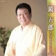 鏡五郎 ベストセレクション2013
