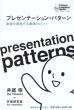 プレゼンテーション・パターン 創造を誘発する表現のヒント パターン・ランゲージ・ブックス