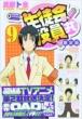 生徒会役員共 9 アニメDVD付き限定版 講談社キャラクターズA