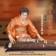 「数え唄変奏曲」 宮城道雄作品集(3)