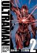 ULTRAMAN 2 ヒーローズコミックス