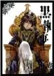 黒執事 16 Gファンタジーコミックス
