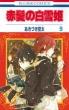赤髪の白雪姫 9 花とゆめコミックス