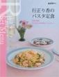 行正り香のパスタ定食 2品で満足らくらくパスタのセットメニュー ESSEの本