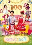 NHKおかあさんといっしょ 最新ソングブック「おめでとうを100回」