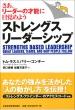 ストレングスリーダーシップ さあ、リーダーの才能に目覚めよう