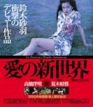 愛の新世界 【無修正完全版】(Blu-ray)