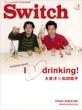 SWITCH 31-4 (2013年4月号)