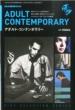 アダルト・コンテンポラリー レコード・コレクターズ増刊
