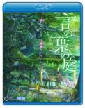 劇場アニメーション 「言の葉の庭」Blu-ray 【サウンドトラックCD付き】