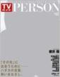 TVガイドPERSON (パーソン)Vol.7 2013年 4月 27日号