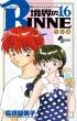 境界のRINNE 16 少年サンデーコミックス