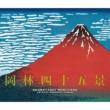 岡林四十五景〜デビュー45周年記念ベスト盤