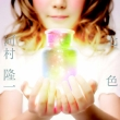 七色 (+DVD)