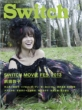SWITCH 31-5 (2013年5月号)特集:前田敦子 Switch Movie Fes.2013