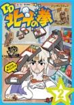 北斗の拳30週年記念 TVアニメ「DD北斗の拳」 第2巻