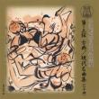 箏・三弦 古典/現代名曲集(二十四)