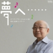 林光 追悼コンサート「夢へ・・・・・・」 オペラシアターこんにゃく座(2CD)