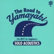 The Road to YAMAZAKI 〜the BEST selections for beginners 〜[SOLO ACOUSTIC]