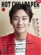 HOT CHILI PAPER Vol.75【エルパカBOOKS・HMV限定初回限定特典:ブロマイド付き】