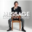 MESSAGE〜加山雄三 J-Standardを歌う〜