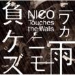 Niwaka Ame Nimo Makezu (+DVD)[First Press Limited Edition B]