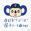 中日ドラゴンズ 選手別登場曲 2013(仮)