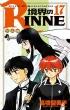 境界のRINNE 17 少年サンデーコミックス