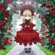 私の薔薇を喰みなさい 【通常盤】/ TVアニメ『ローゼンメイデン』OP主題歌