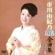 市川由紀乃DVDカラオケ全曲集ベスト8