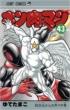 キン肉マン 43 ジャンプコミックス