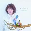 ありがとう : TVアニメーション「たまゆら〜もあぐれっしぶ〜」EDテーマ (+DVD)【初回限定盤】