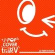 J-POP COVER 伝説 V mixed by DJ FUMI★YEAH!