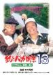 釣りバカ日誌13 ハマちゃん 危機一髪!