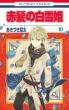 赤髪の白雪姫 10 花とゆめコミックス