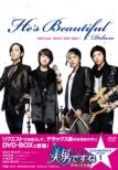 美男<イケメン>ですね デラックス版 スペシャルプライス DVD-BOX1