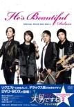 美男<イケメン>ですね デラックス版 スペシャルプライス DVD-BOX2