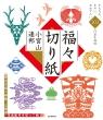 福々切り紙 吉兆を招く神獣・七福神・花鳥風月を切って飾る