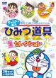 TV版 NEW ドラえもん スペシャル キャストが選ぶひみつ道具セレクション 3作パック