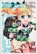 Fate/kaleid liner プリズマ☆イリヤ 3rei!! 3 カドカワコミックスAエース