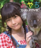 竹達彩奈イメージBlu-ray 「あやち 〜オーストラリアの旅〜」
