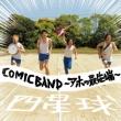COMICBAND〜アホの最先端〜