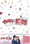 イタズラなKiss〜Love in TOKYO <ディレクターズ・カット版> DVD-BOX1